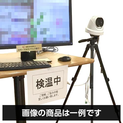 サーモグラフィーカメラ(体表面温度計測)