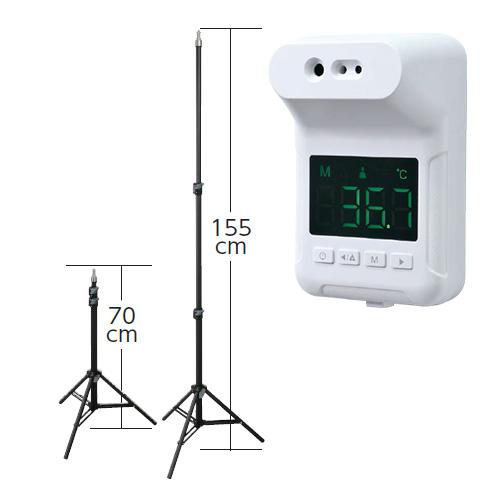 固定式非接触赤外線検温計(三脚セット)