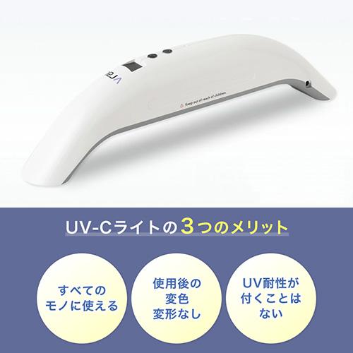 Vray UV-Cブルーライト除菌器
