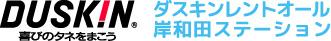 ダスキンレントオール岸和田ステーション・ベビー用品レンタル